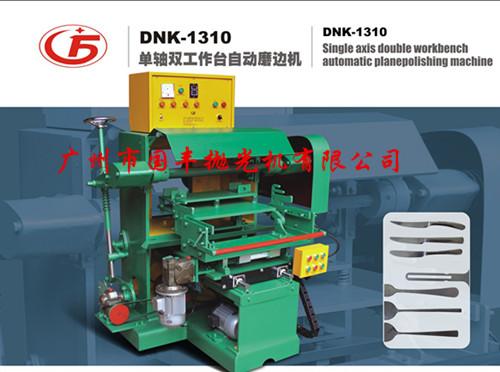 DNK-1310双工作台刀叉勺磨边机