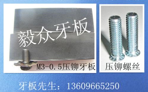 M3-0.5压铆牙板