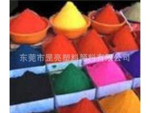 PVC鞋材專用色粉