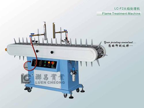 LC-F2双火咀火焰处理机