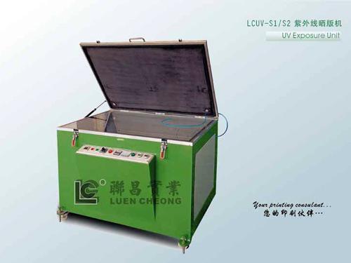 LCUV-S1,S2 紫外线晒版机