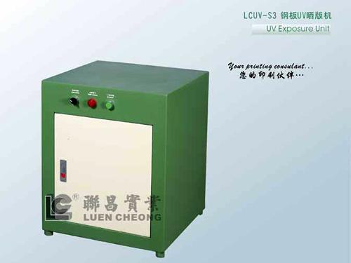 LCUV-S3 钢板晒版机