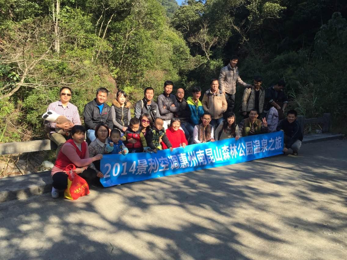 景利空调2014年惠州南昆山森林公园温泉旅游图片