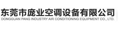 東莞市龐業空調設備有限公司