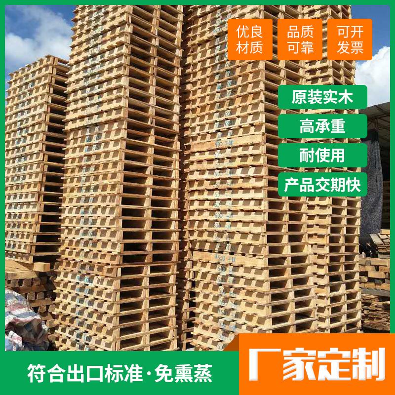 桥头包装木托盘生产商_广辉包装材料_免熏蒸_出口_防腐蚀