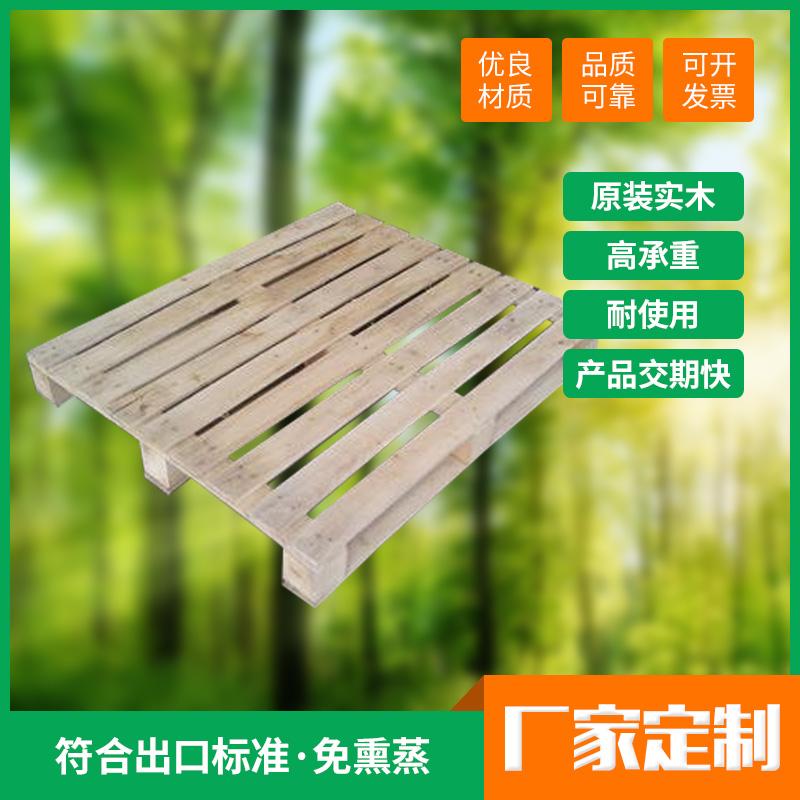 环保_长安防腐蚀木托盘生产厂家_广辉包装材料
