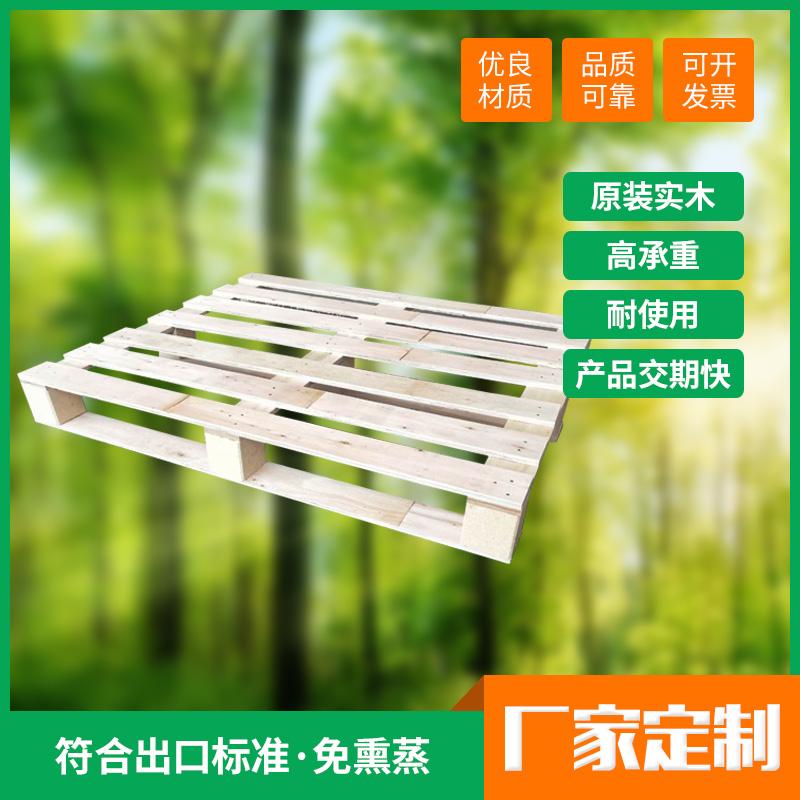 烟熏_长安实木木托盘生产商_广辉包装材料
