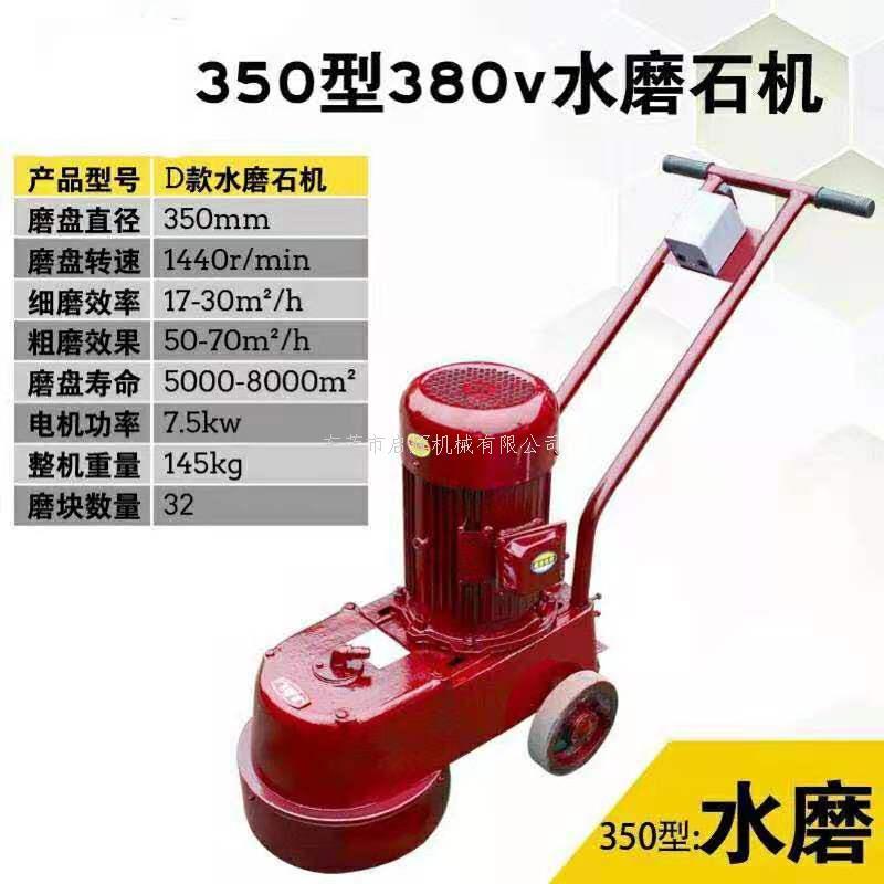 350水磨機