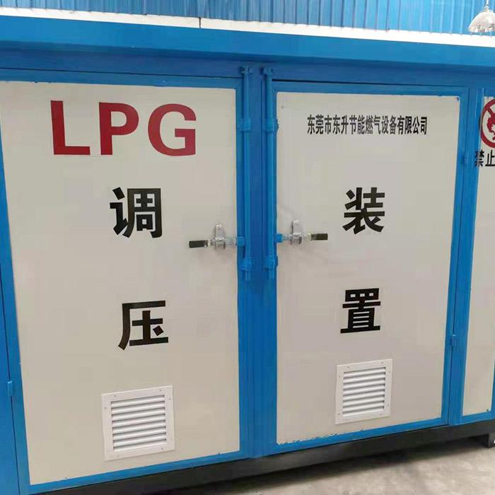 LPG調壓裝置