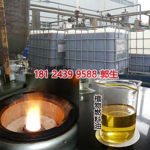 工厂厨房植物油燃料