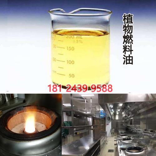 酒店厨房植物油燃料