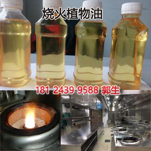 部队厨房植物油燃料