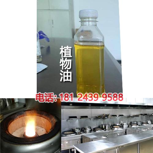 农庄厨房植物油燃料