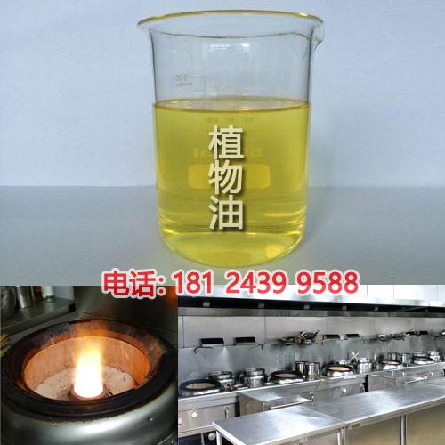 山庄厨房植物油燃料