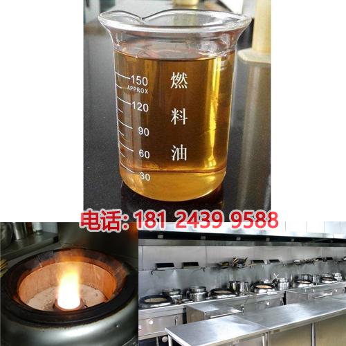 饭店厨房植物油燃料