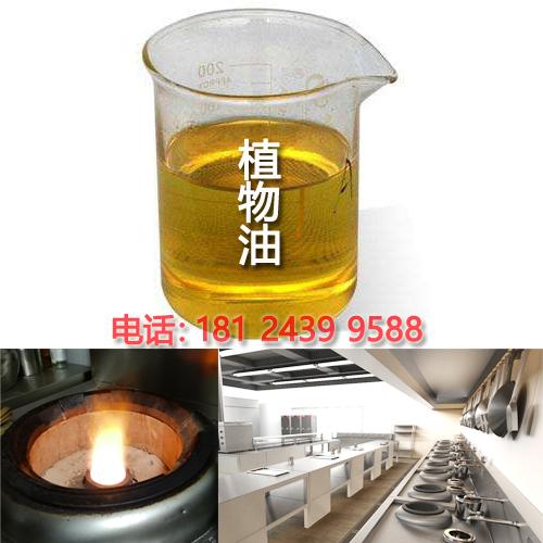工地厨房植物油燃料
