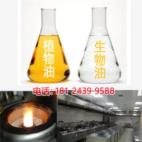 快餐店厨房植物油燃料