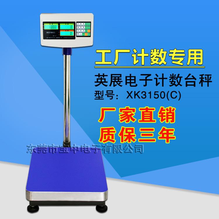 原装上海英展电子计数计重台秤XK3150(C) 工业电子称 精密电子秤