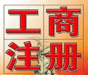 惠州市工商注册变更注销,惠州办理税务设立、变更、注销