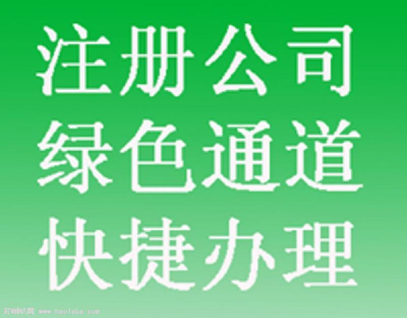 惠州申办企业法人代码证,惠州代办营业执照,办理工商营业执照
