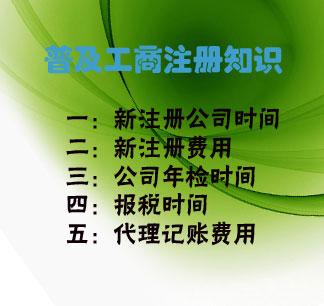 惠州工商注册变更注销,东莞办理一般纳税人,代理记账,办理税务