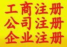 惠州市工商注册变更注销,办理机构代码证,办年检,办国税地税证