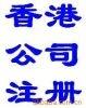 惠州办理注册香港公司,惠州办理营业执照代理记账,办税务登记证