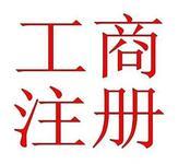 惠州办理税务登记、变更、注销/惠州税务办理,一条龙服务