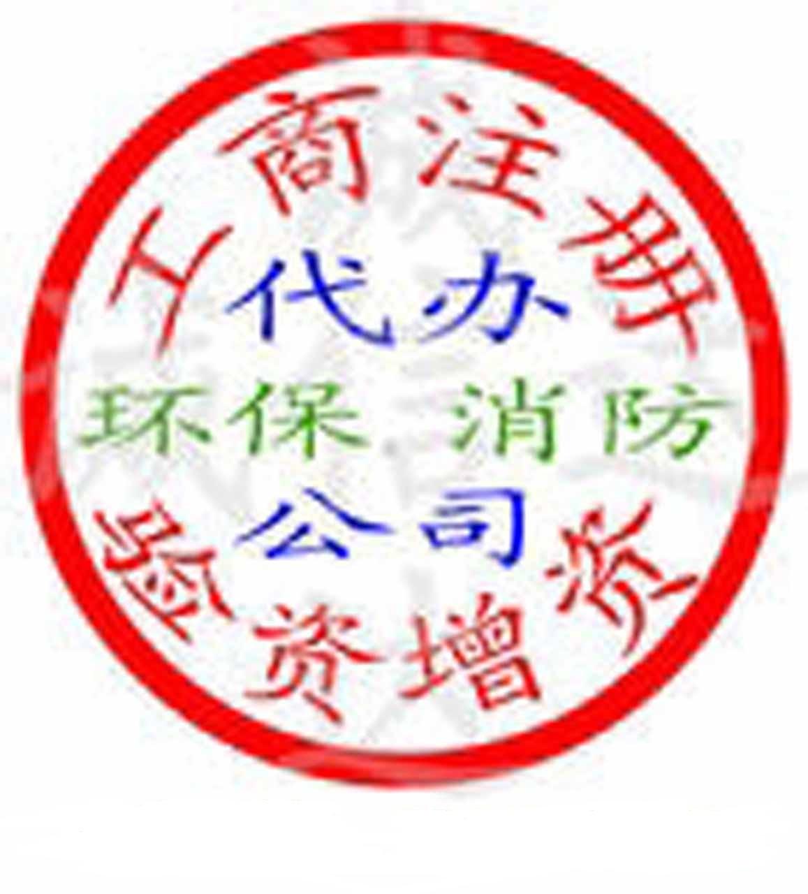 惠州市工商注册变更注销,惠州市办理税务注销变更,办理消防环保