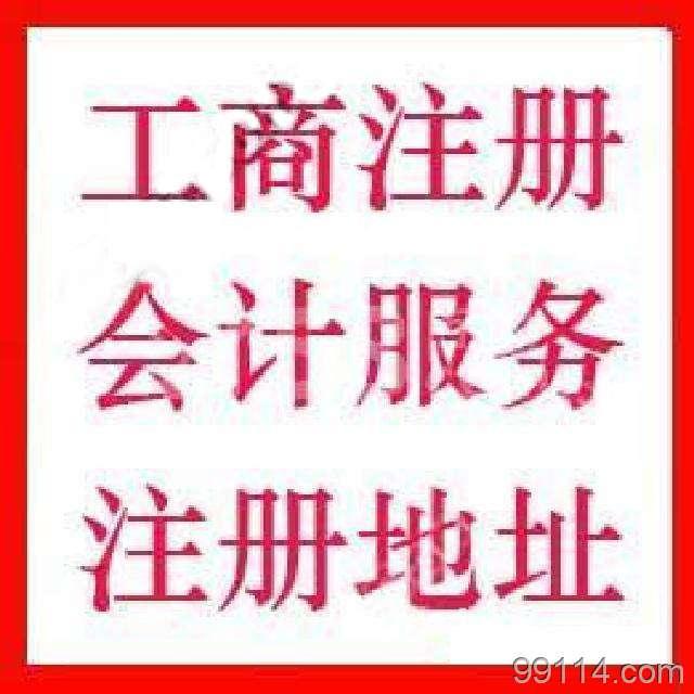 惠州市工商注冊變更注銷,惠州辦理一般納稅人,代理記賬,辦理稅務