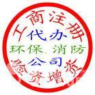 惠州代理稅務登記,惠州辦理變更稅務登記,辦消防、環保、食品證