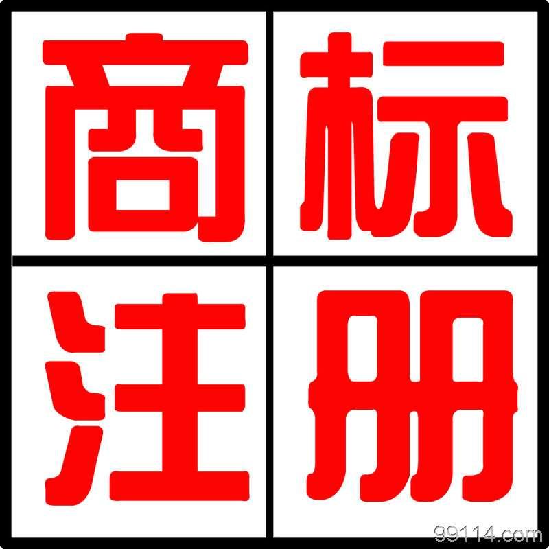 惠州办理商标注册,办理香港公司注册,惠州办理工商注册、变更