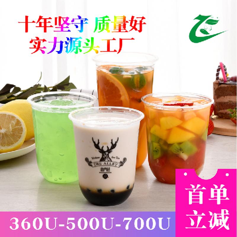 飛揚95口徑加厚透明一次性奶茶杯U型杯塑料杯飲料果汁打包杯定制