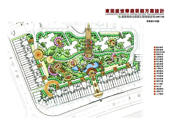 盛世化庭景观规划设计