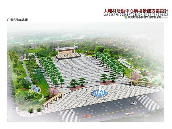 大塘活动中心景观规划设计