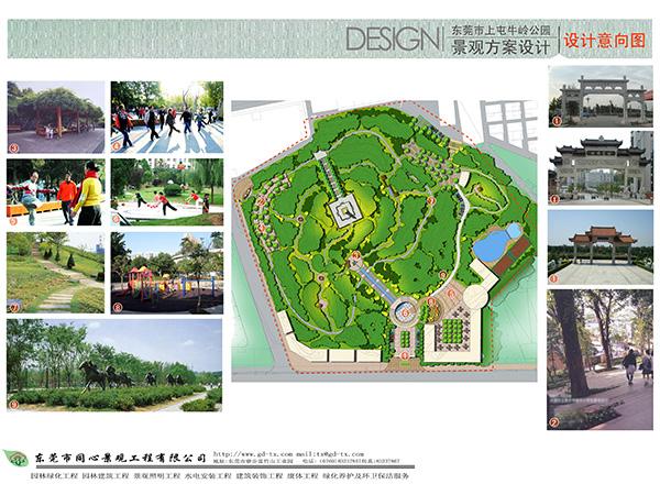 上屯牛岭公园规划设计