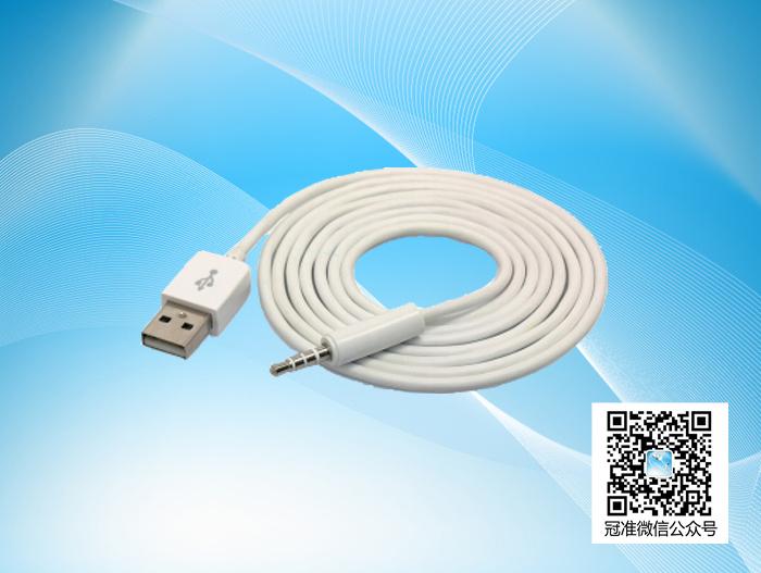 USB轉3.5連接線 usb轉音頻線