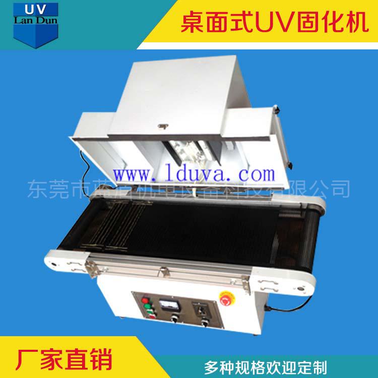 东莞蓝盾UV厂家专业生产设备UV油墨光固机