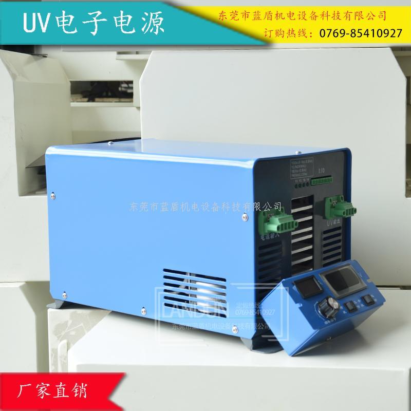 无级调光系统蓝盾智能UV电子电源