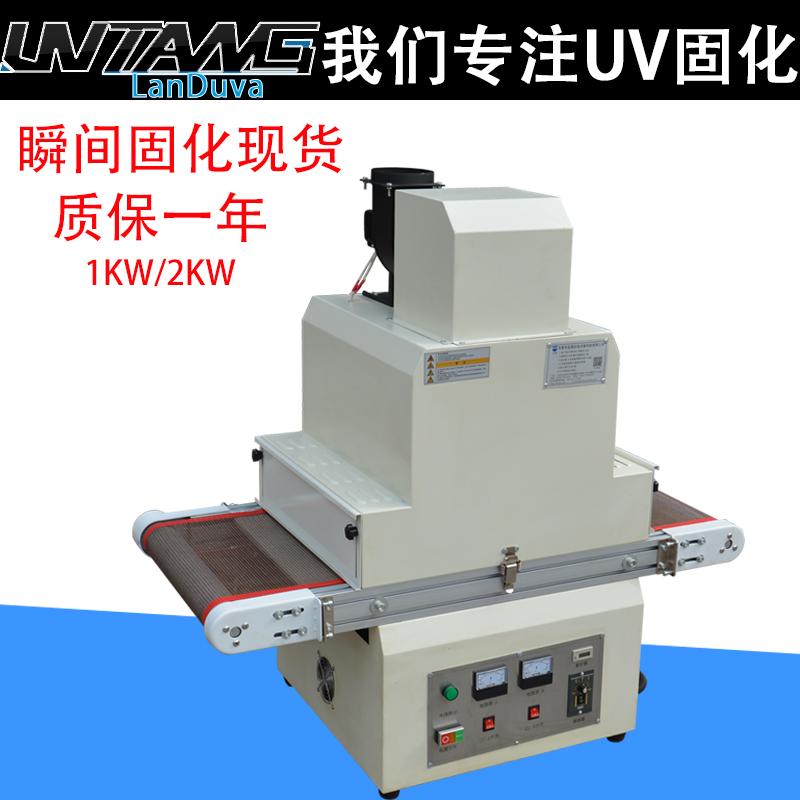 2KW2组灯uv炉固化炉紫外线uv隧道炉输送带uv固化机