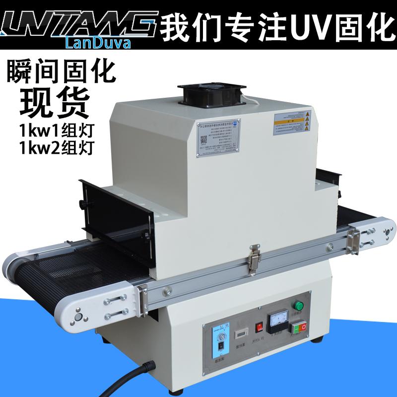 现货1KW2KW桌面式uv机uv固化机光固机无影胶紫外线烘干机输送带