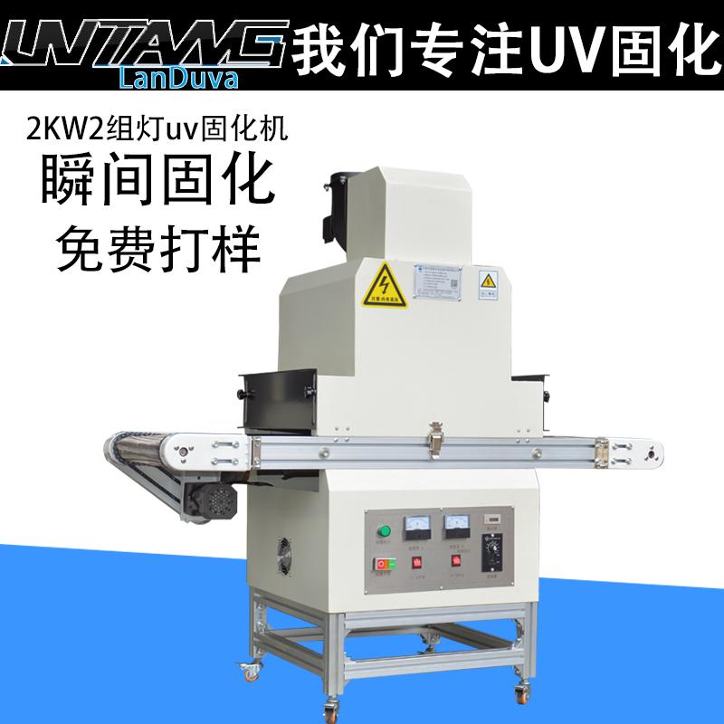 桌面式UV固化机小型UV油墨照射设备