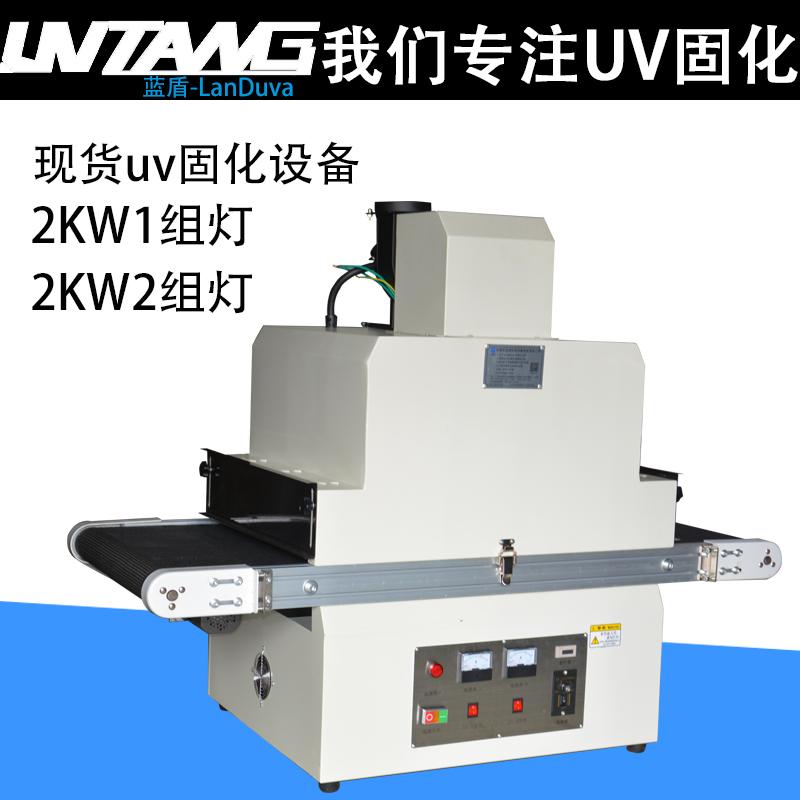 油墨UV干燥机紫外线uv固化机uv光固化机uv漆固化专用小型uv机输送式UV固化设备蓝盾机电uv设备uv厂家