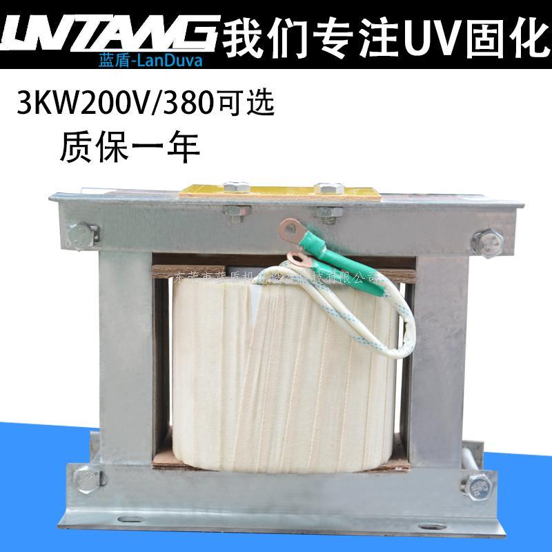 UV镇流器3KW-东莞蓝盾UV光源厂家