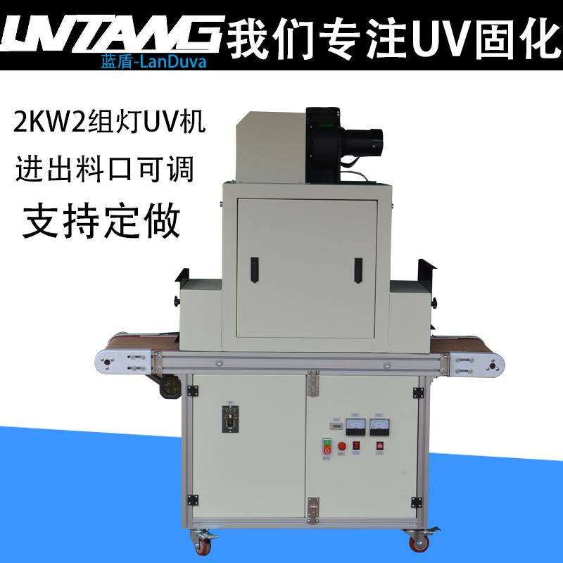 木板UV固化机隧道炉输送带uv机紫外线固化机uv灯固化蓝盾UV技术生产厂家