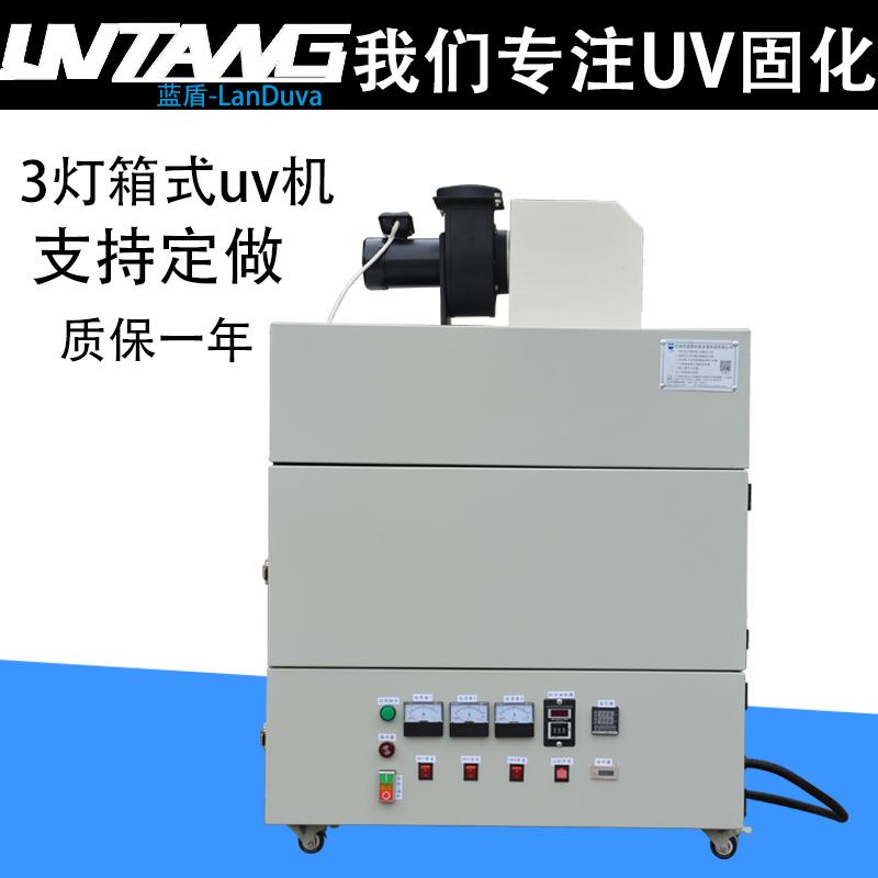 线材UV固化机箱式uv固化灯灯箱紫外线-东莞蓝盾UV设备生产厂家