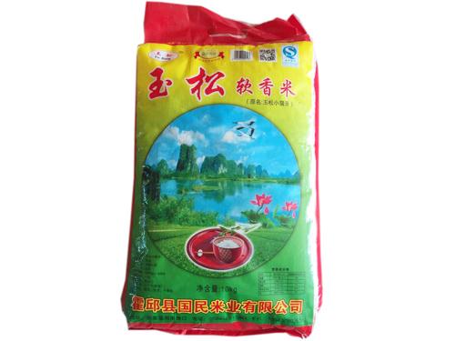 玉松软香米