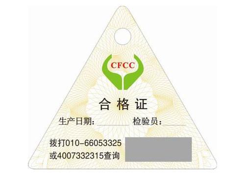 合格证印刷厂家