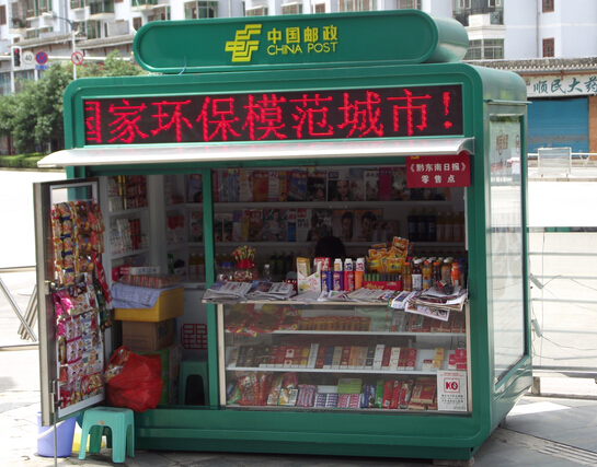 邮政绿色报刊亭BHB-36