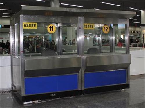 地鐵站臨時不銹鋼售票亭